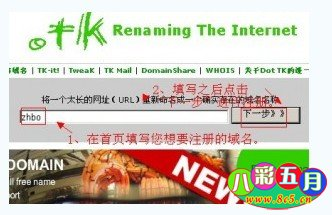 .TK后缀免费顶级域名注册方法(附教程)