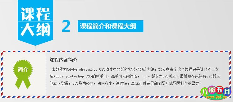 photoshop CS5简体中文版免费安装教程程序下载 含注册机-八彩历史